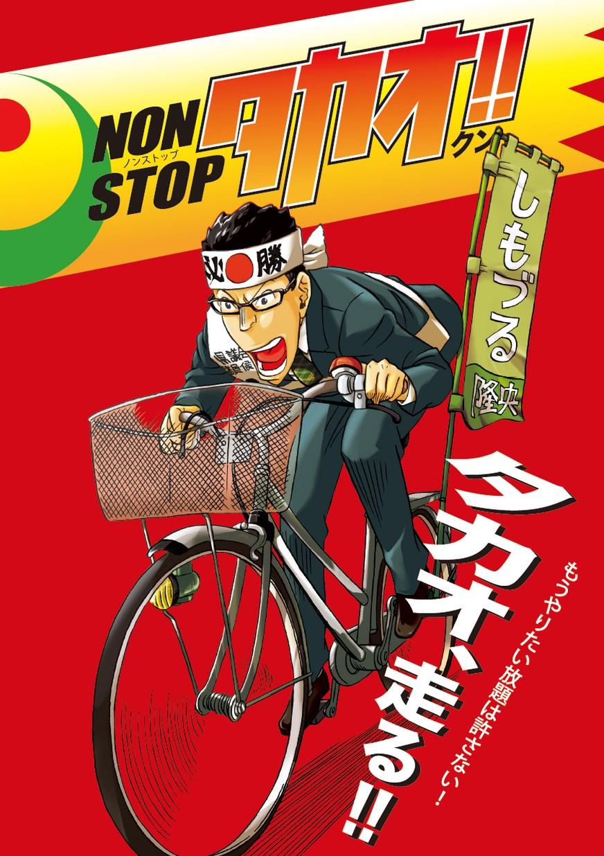 Non Stop タカオくん